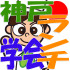 神戸ランチ学会