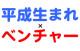 【人脈コミュ】平成生まれ × ベンチャー
