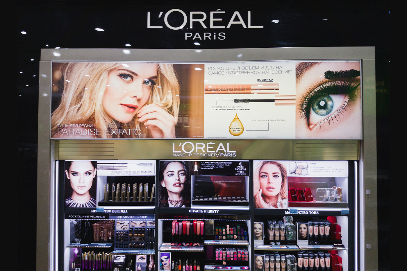 Beauty giants witness rise in the global brand value despite COVID