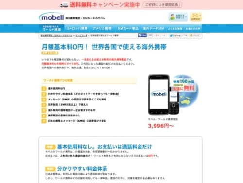 Mobell.co.jp homepage