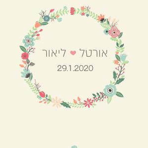 פרחים שזורים באהבה