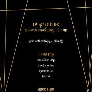 תפריט גולדאן פראיים