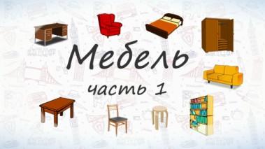 Мебель на английском, часть 1