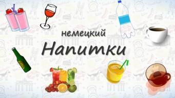Напитки на немецком