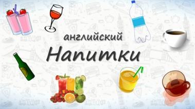 Напитки на английском