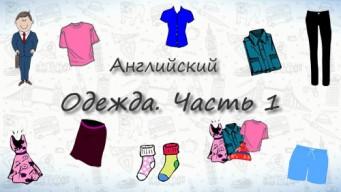 Одежда на английском. Часть 1