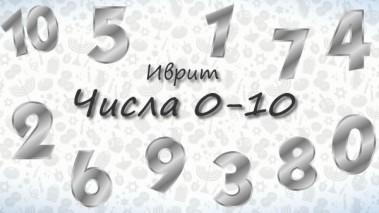Числа на иврите от 0 до 10.