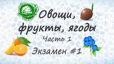 Овощи, фрукты, ягоды на иврите. Экзамен #2. Часть 1.