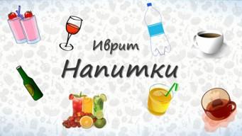 Напитки на иврите