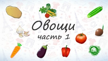 Овощи на французском, часть 1