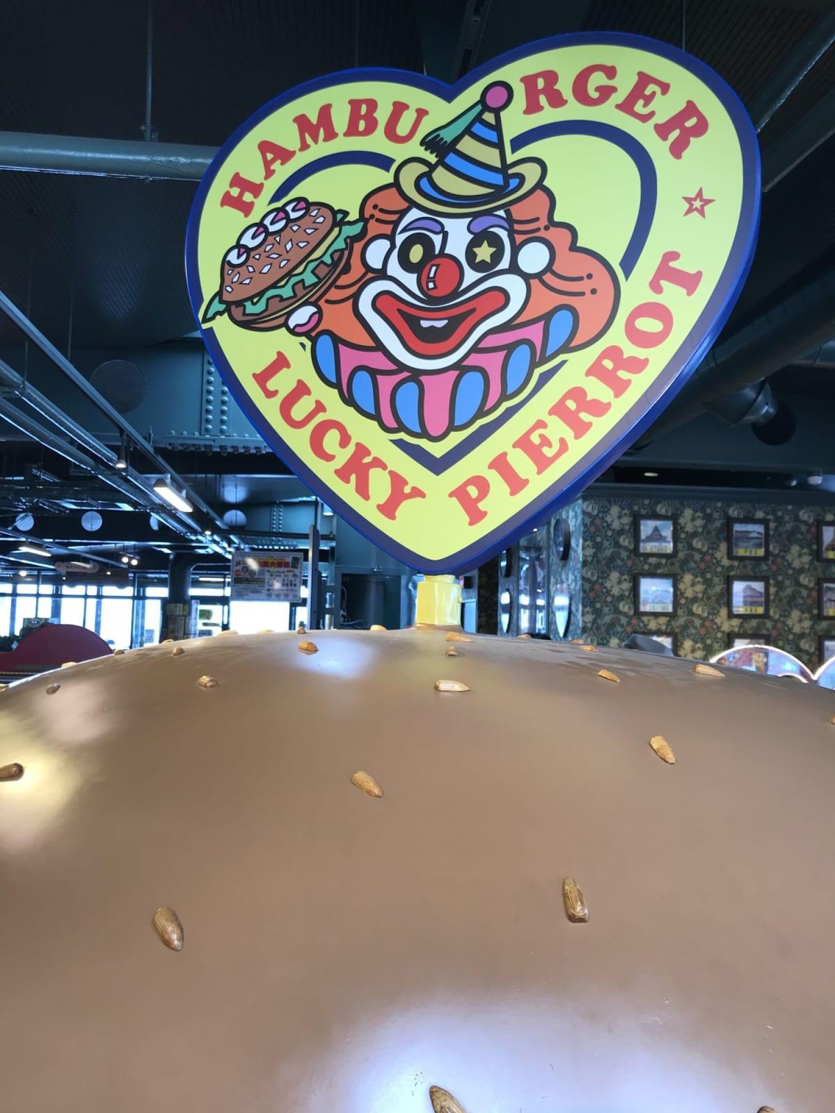函館ではラッキーピエロのハンバーガーも