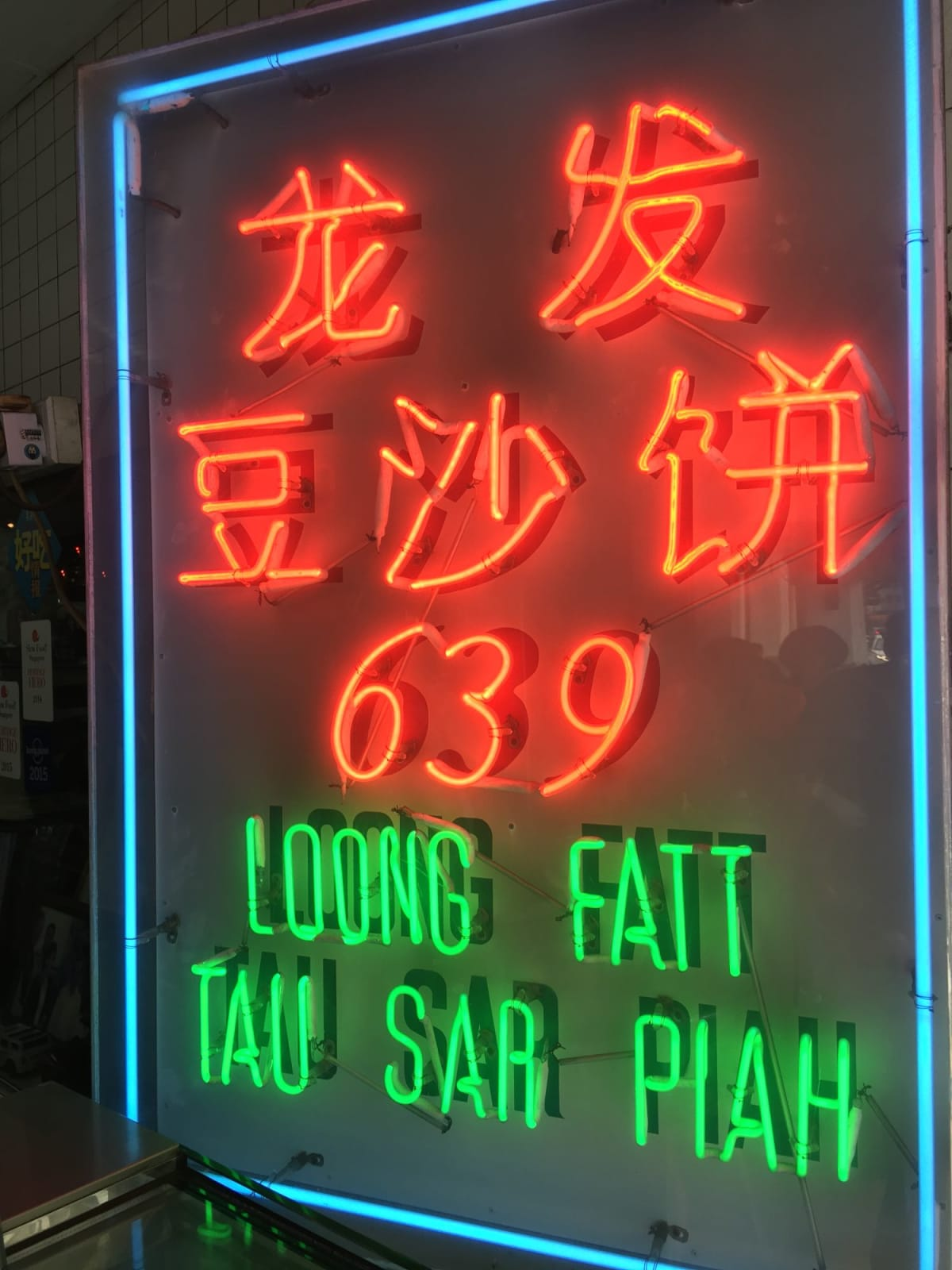 豆沙餅の店の看板。確かに美味かったです。出来たて熱々も持ち帰って冷めてからも。