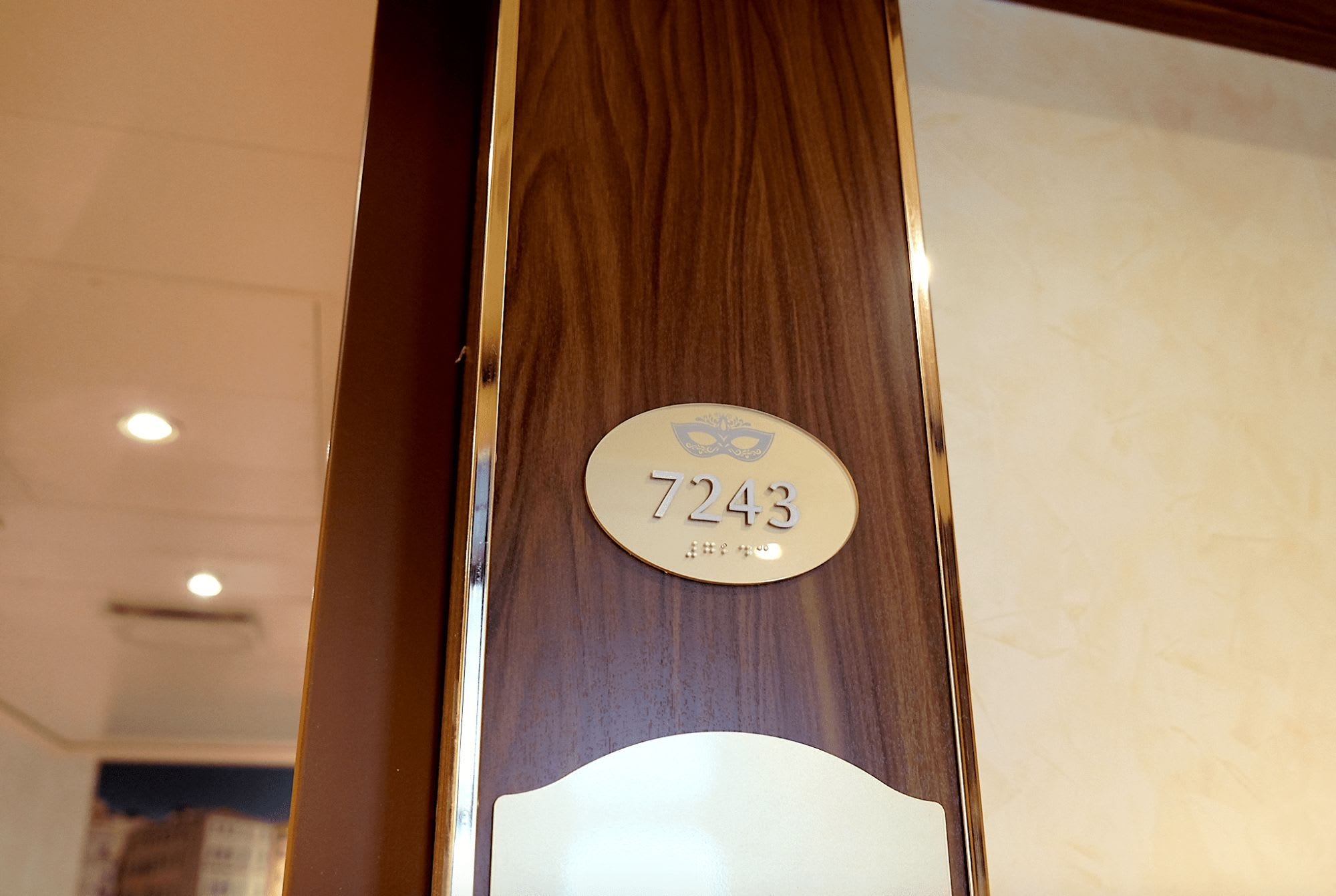 7243号室