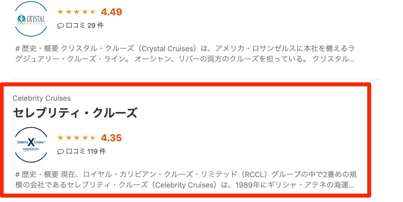 Cruisemansの「クルーズラインの総合ランキング