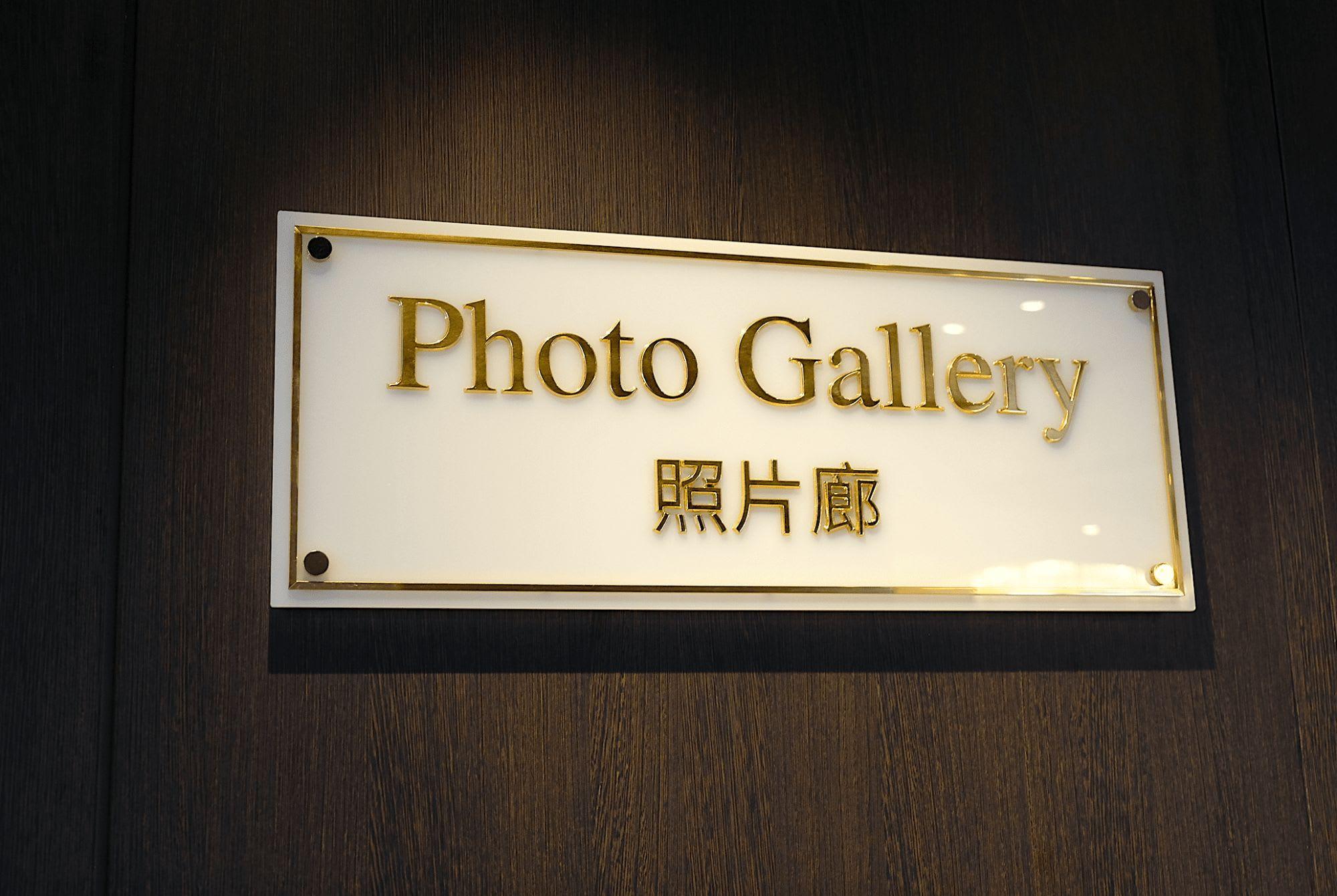 フォト・ギャラリーのサイン