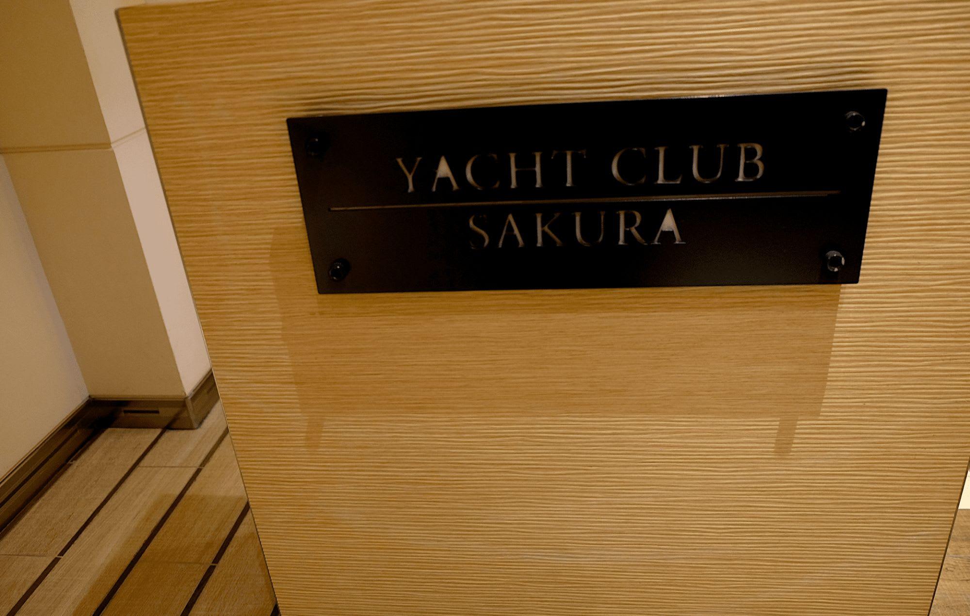 サクラ・レストラン/ヨット・クラブ(ブッフェ)