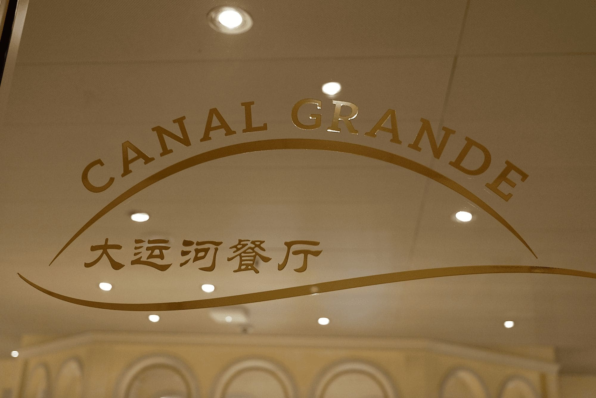 カナル・グランデ・レストランのサイン