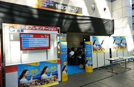 日本最大級の異業種交流展示会へツアーステーションが出展