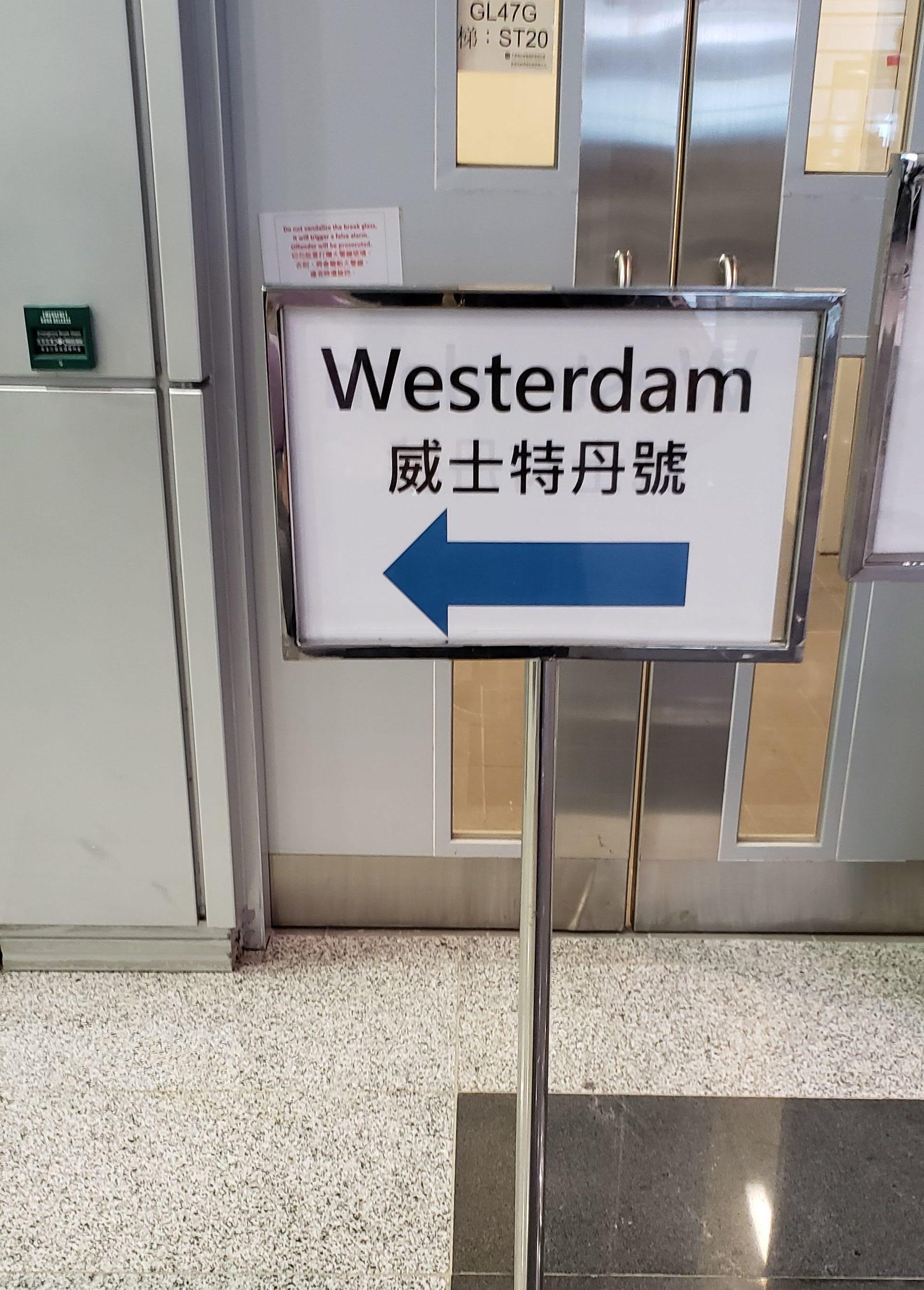 ホーランドアメリカ―MSウェステルダム乗船記【中国探訪の旅】