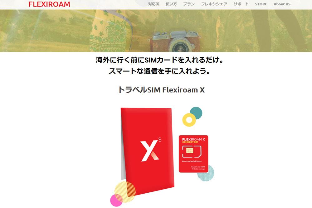 FLEXIROAMを買ってみた♪世界150ヵ国対応のSIMだョ~フライ&クルーズで香港発着ボイジャー・オブザシーズ乗船記ー2019.8月・準備編⑤