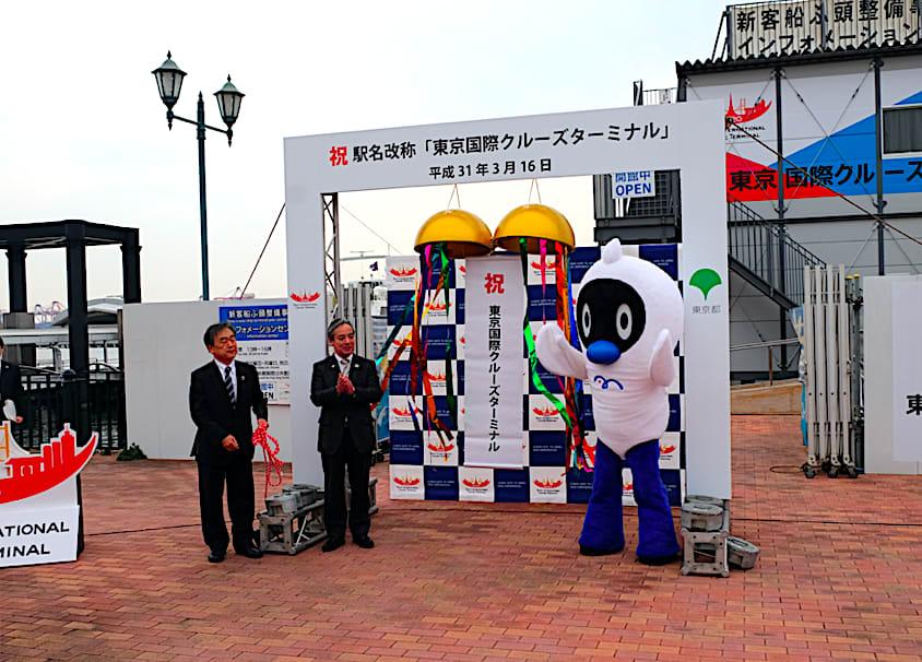 東京国際クルーズターミナル駅の改称イベント開催
