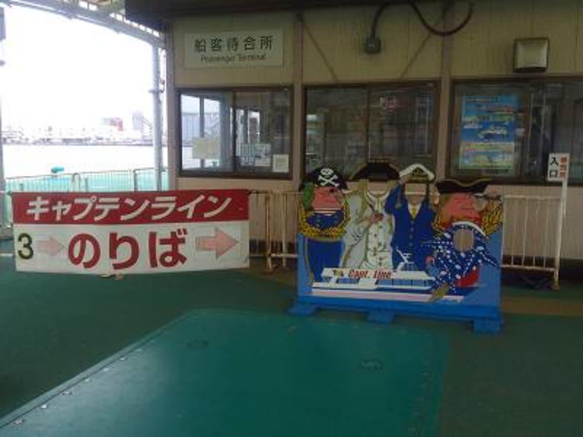 大阪天保山への旅 その2 キャプテンライン