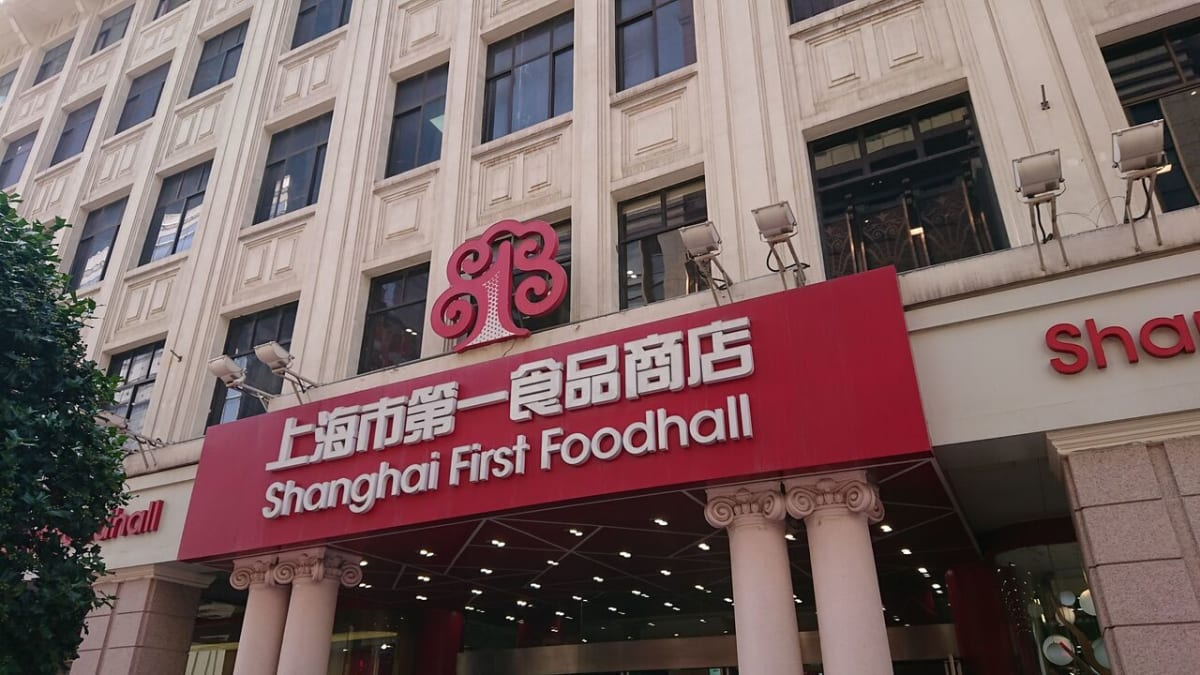 MSCスプレンディダ乗船記~その40~上海の有名小籠包店を並ばずに食す