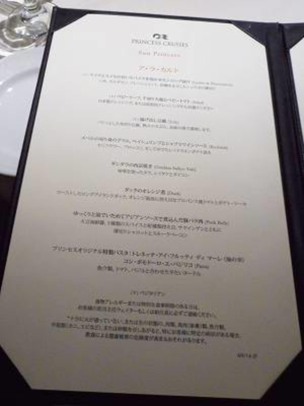 サン・プリンセス日本発着最終クルーズ その28 3日目(9/22) その5 オードリーのディナー
