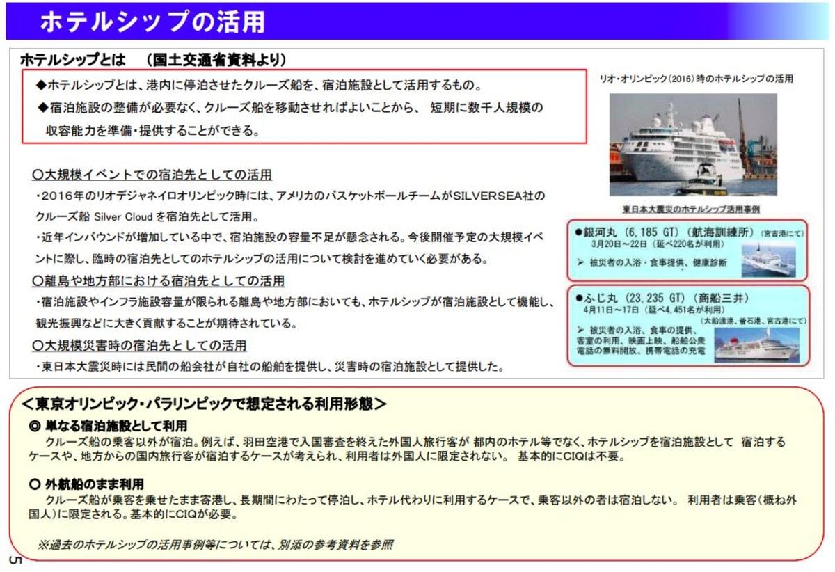川崎市が説明に使った国土交通省資料