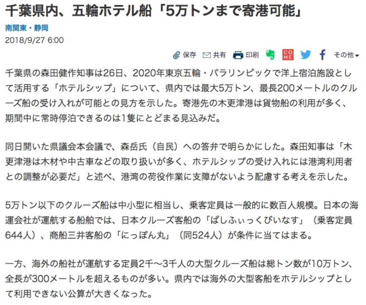 森田知事の発言