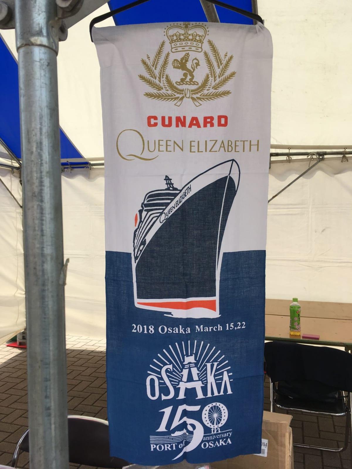 「クルーズ・カーニバル」の大阪市のテント 限定販売の日付入りオリジナルの手ぬぐい   大阪でのキュナード・ライン