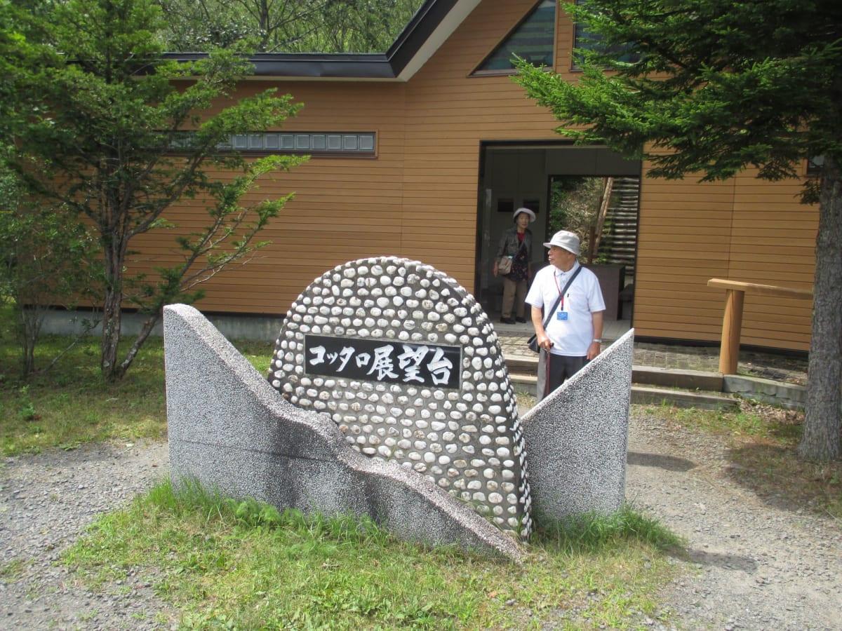 釧路では、レンタカーでコッタロ展望台へ。ダイナミックな湿原風景を楽しめました。 | 釧路