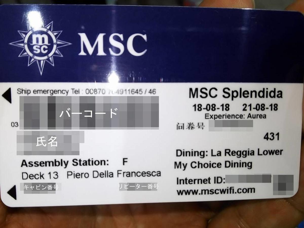 客船MSCスプレンディダの乗客