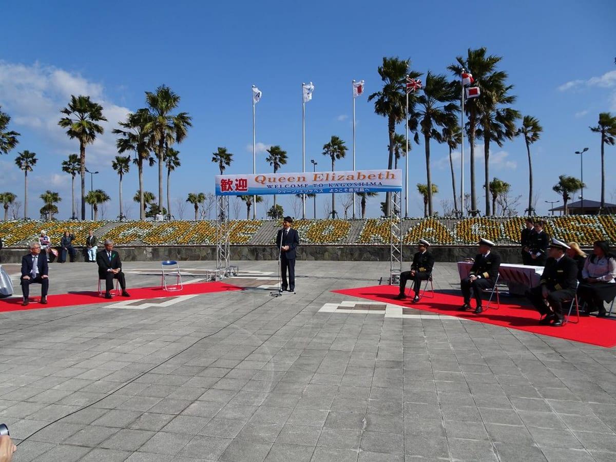 地元側の歓迎式典、挨拶するのは三反園訓(みたぞのさとし)鹿児島県知事 | 鹿児島