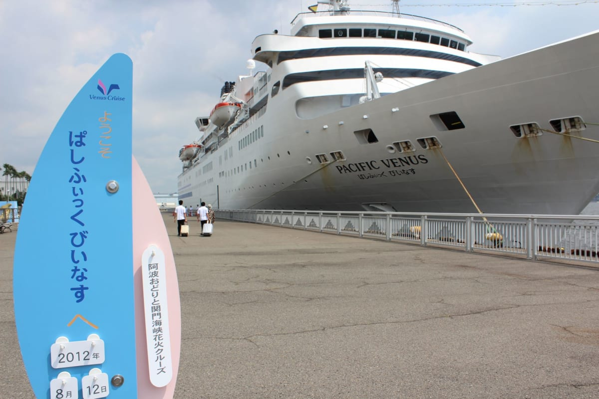 『ぱしふぃっくびいなす 阿波踊りと関門海峡花火クルーズ』の看板がお洒落。 | 名古屋での客船ぱしふぃっくびいなす