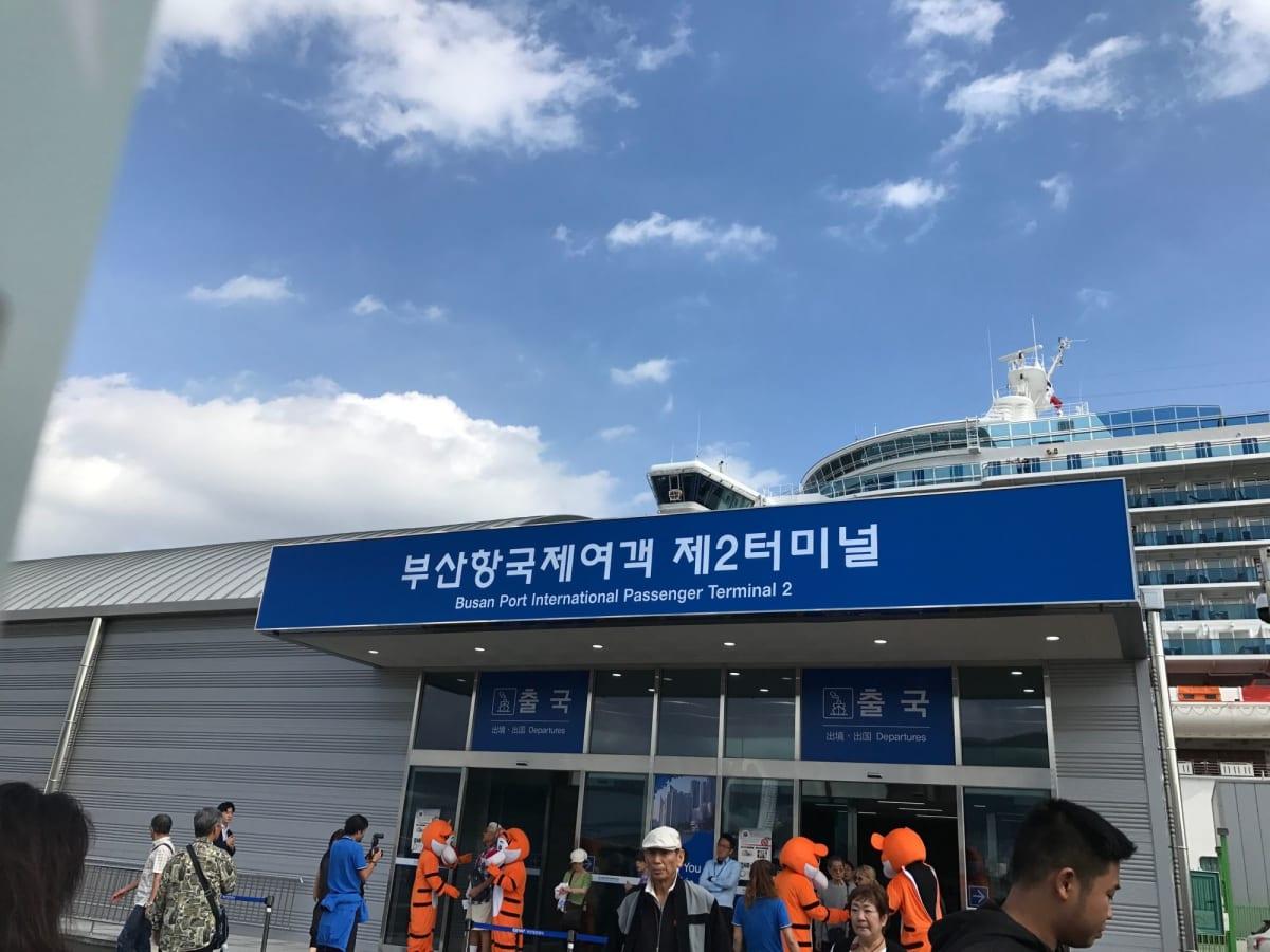 -釜山到着-   出てすぐのところに両替屋さんがきてたし、チャガルチ市場までの無料シャトルバスが出てました。 | 釜山での客船ダイヤモンド・プリンセス