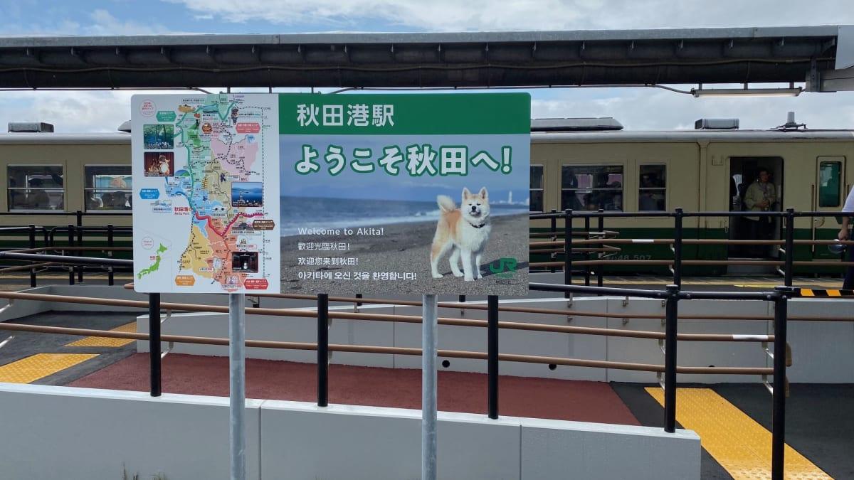日本で唯一のクルーズ列車の秋田港駅 | 秋田