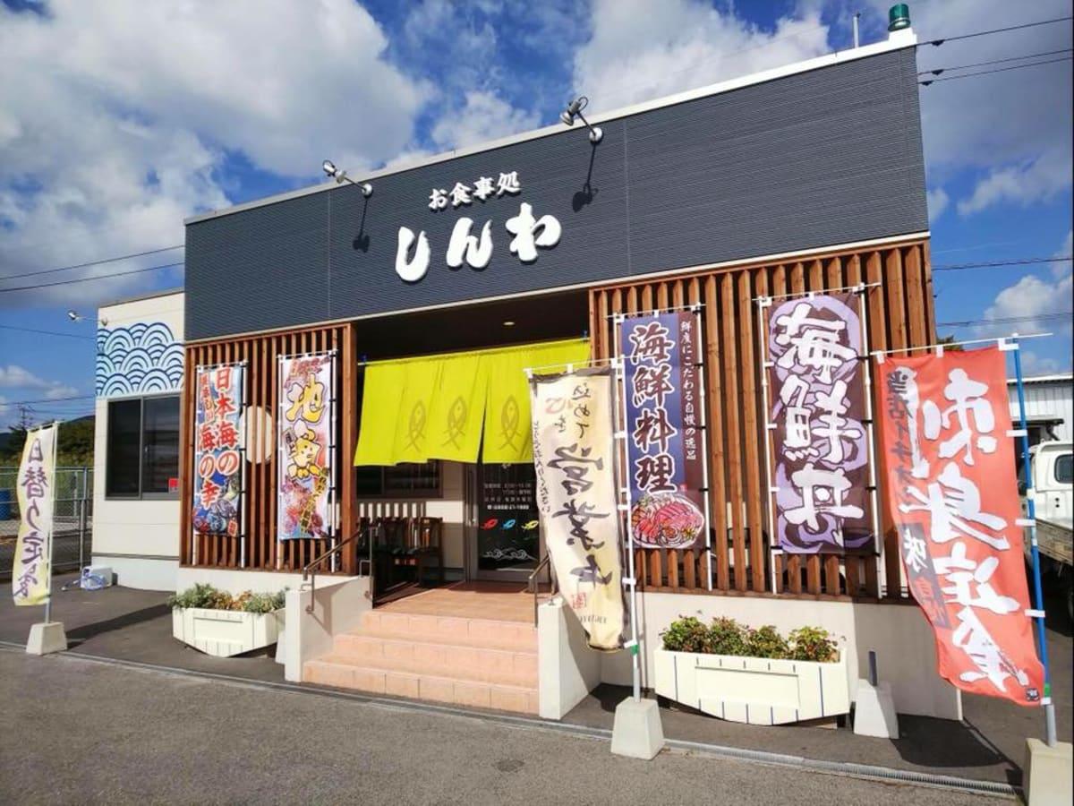 昭和南ふ頭からさほど遠くない。 里の後輩が推奨してくれた店です。 | 境港(鳥取)