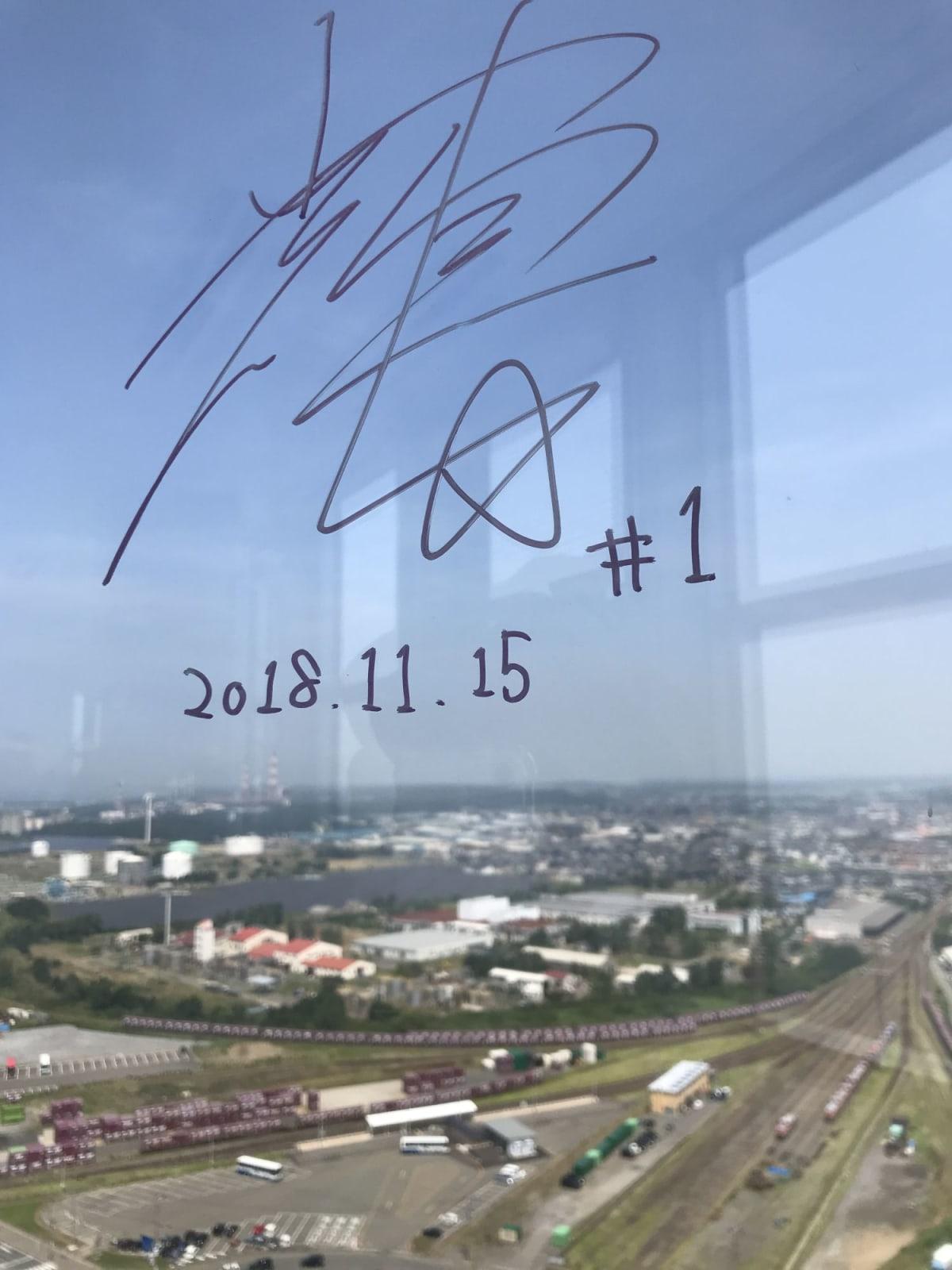 吉田輝星君のサイン。セリオンタワー3階です。 | 秋田