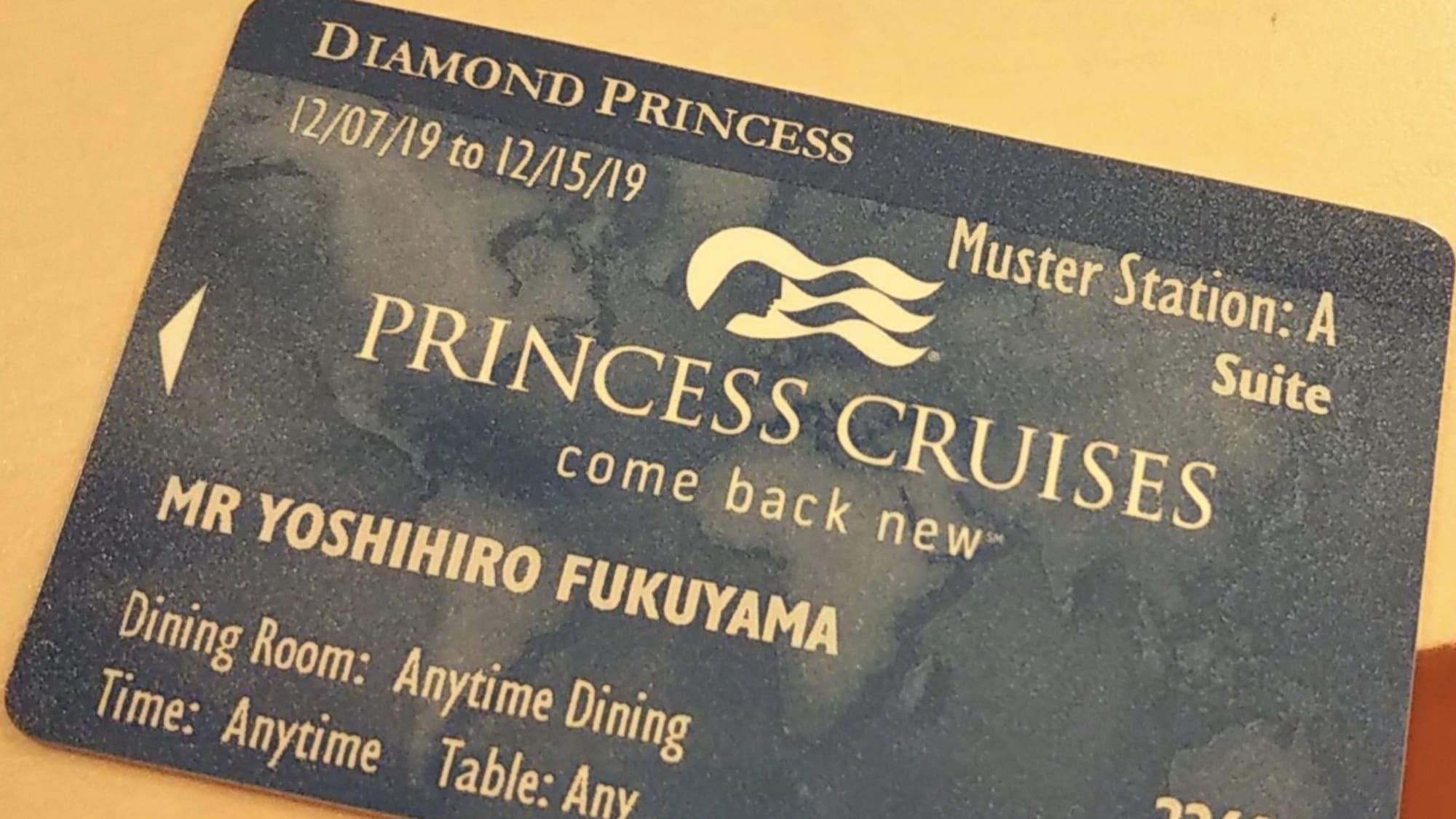 がんばれ ダイヤモンド プリンセス