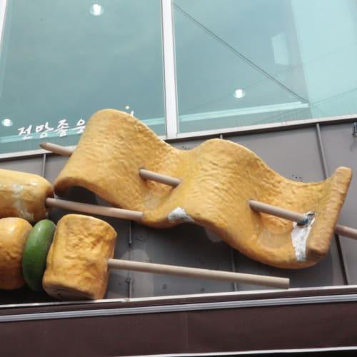 甘川(カムチョン)文化村の看板。 さつま揚げ?おでん?のような、韓国の食べ物   釜山