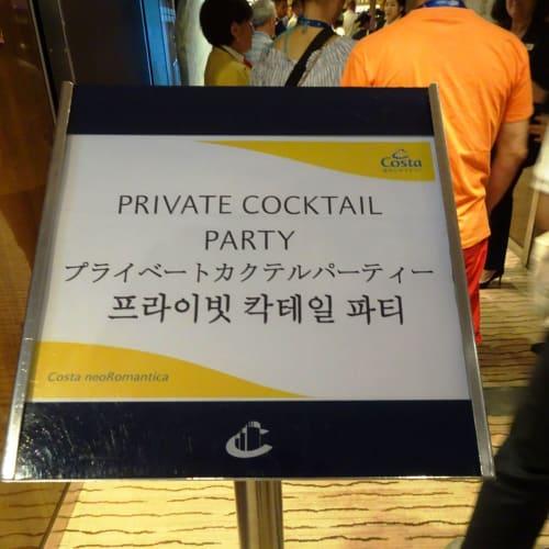 コスタクラブに入会したためか、 船上で次回クルーズを予約したからかはわかりませんが プライベートカクテルパーティに招待されました。 100名ほど招待されていました。