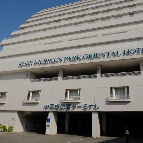 メリケンパーク・オリエンタルホテルはターミナルと隣接しています。 | 神戸
