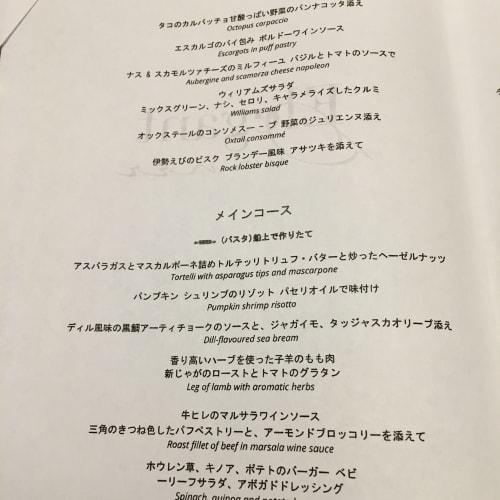 メッシーナ(エレガントの日)の日本語のディナーメニューです。   客船MSCベリッシマのダイニング