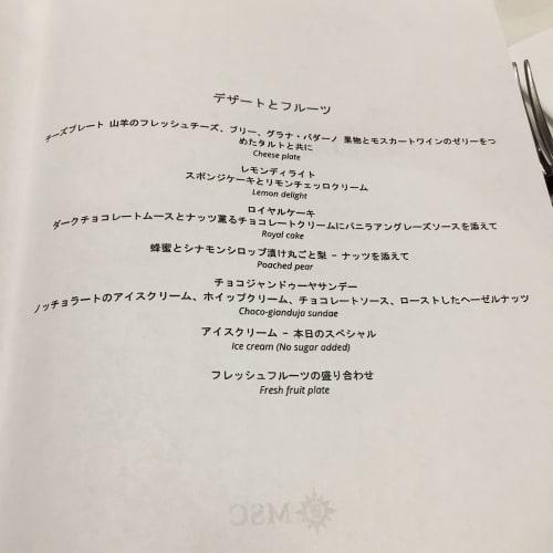 日本語のディナーメニュー2ページ目です。   客船MSCベリッシマのダイニング