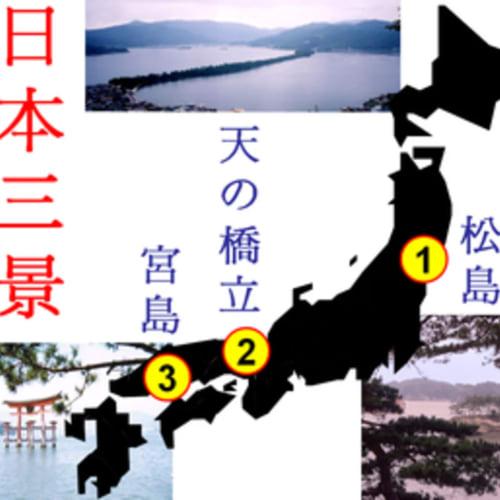 今回のクルーズは日本三景巡りがメインテーマでした。台風15号のあおりを受けて、松島には行けませんでした。どのような形で補うべきかが今後の課題となりました。