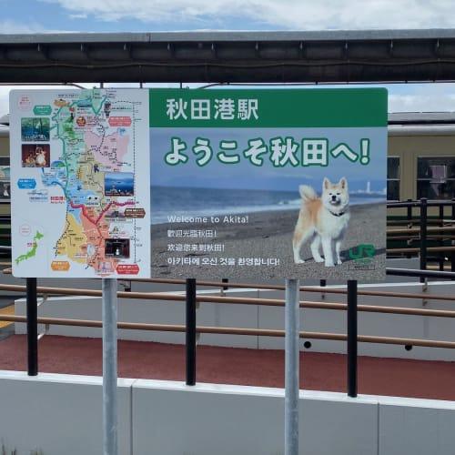 日本で唯一のクルーズ列車の秋田港駅
