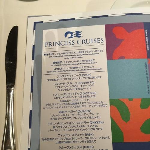 子供用のディナーメニューはこちら。 毎日変わらず同じ内容です。 | 客船ダイヤモンド・プリンセスのダイニング、フード&ドリンク