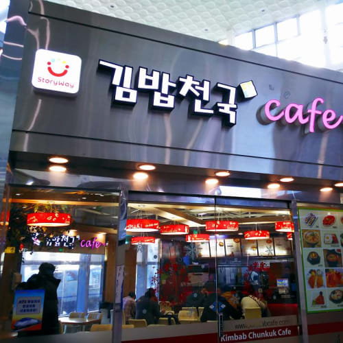 お店はココです。 釜山駅ターミナルの1F角にあります。   釜山