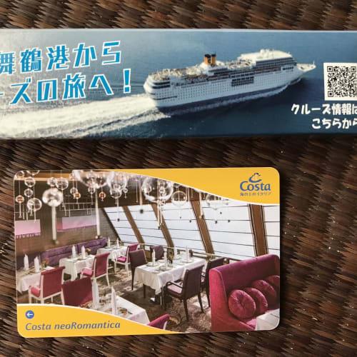 舞鶴港で、乗船手続きした時に貰ったハイチュウと、コスタネオロマンチカのカード   舞鶴での客船コスタ・ネオロマンチカ